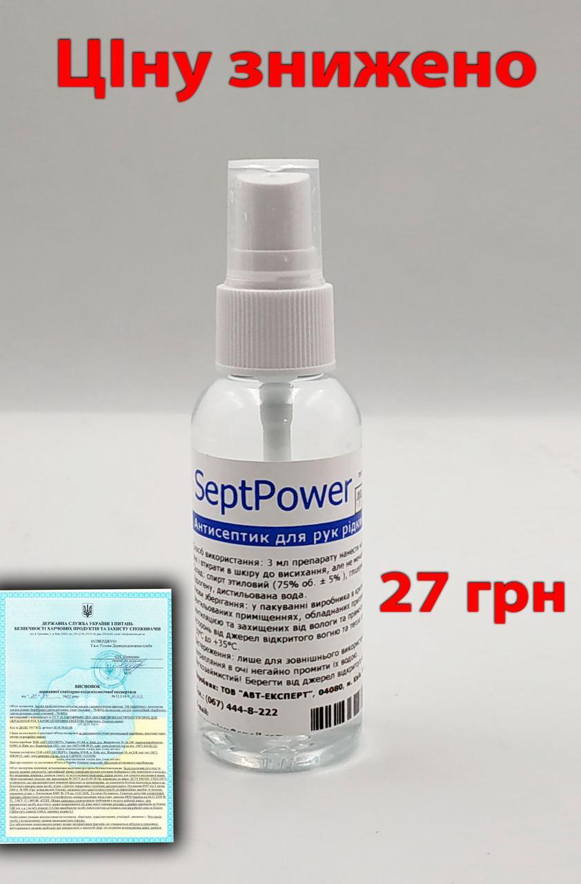 Антисептик для рук (дезинфицирующее средство) SeptPower 50 мл.