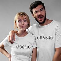 Парные футболки. Футболки для влюбленных. Люблю Сильно