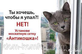 Сітка Антикошка на вікно - Кішка не випаде комар не потрапить