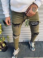 Мужские джинсы зауженые с заплатками цвета хаки