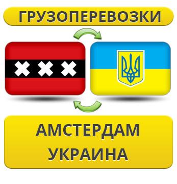 Грузоперевозки из Амстердама в Украину