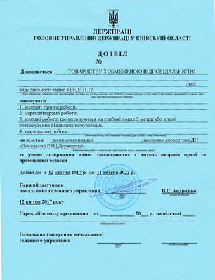 Разрешения и декларации Гоструда