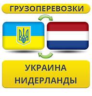 Грузоперевозки Украина - Нидерланды - Украина!