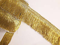 """Бахрома  люрекс металік золото 3.5 -4см. """"Щіточка металік"""""""