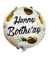 Гелиевый шар фольга 45см Happy Birthday DBCM-0110