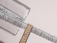 """Бахрома  люрекс металік срібло.  """"Щіточка металік 2,5 см"""""""