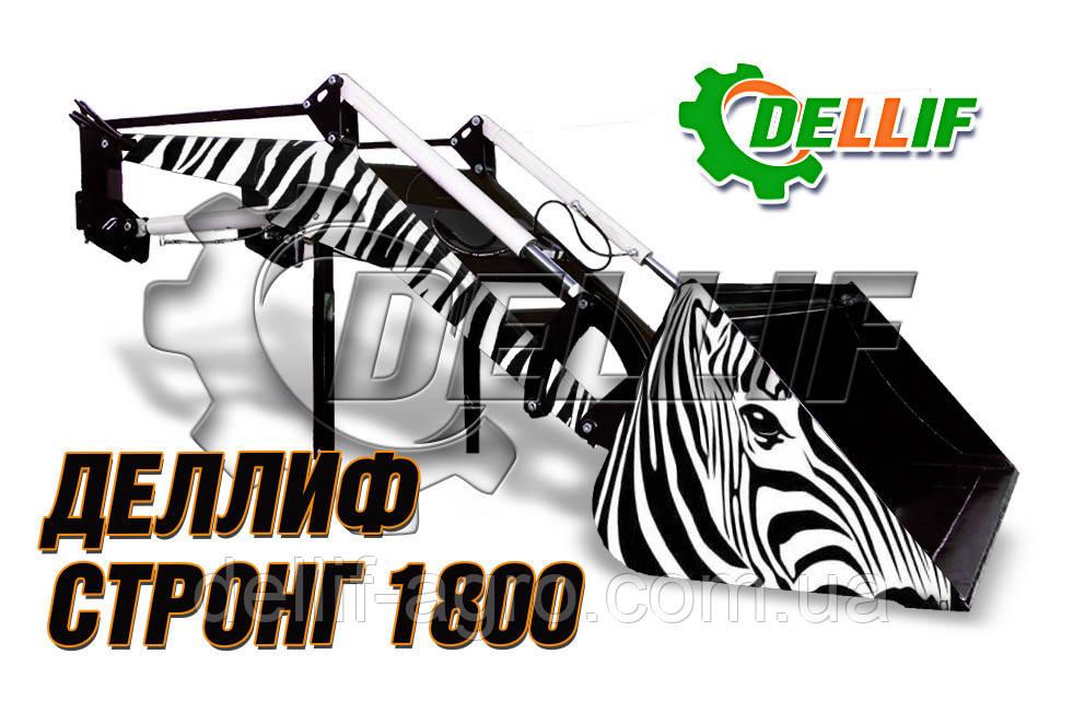 Кун на МТЗ ЮМЗ Dellif Strong 1800 Усиленный Быстросъёмный ковш 1.2 куба