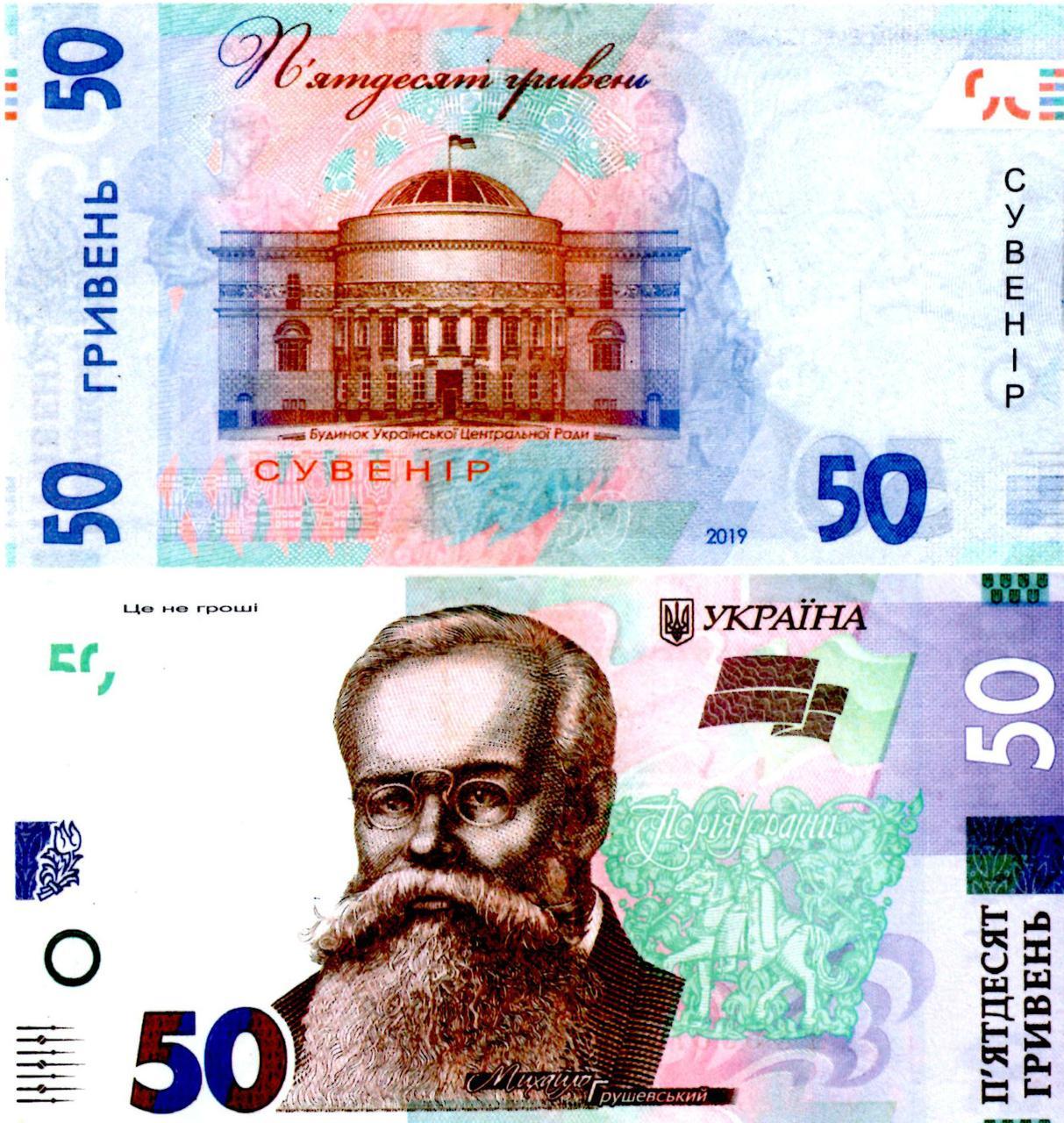 Деньги сувенирные 50 гривен нового образца, 80 шт/уп