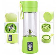 Блендер - шейкер USB Smart Juice Cup Fruits для коктейлей и смузи,зеленый c 4 лезвиями