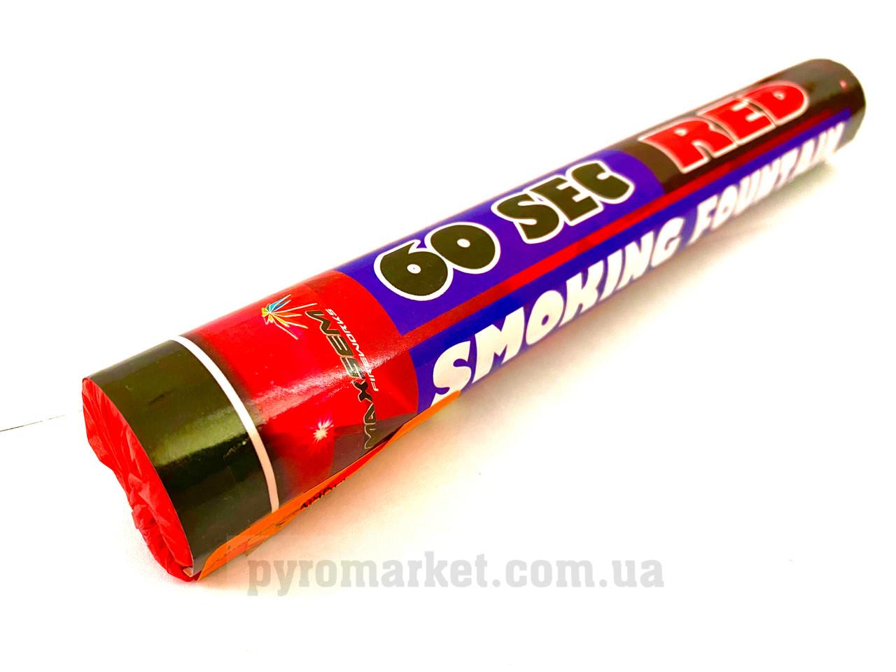 Красный дым для фотосессии Maxsem MA0512 Red ручная дымовая шашка/факел 60 с