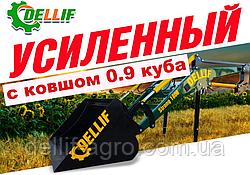 Погрузчик на МТЗ ЮМЗ  Dellif Strong 1800  с ковшом объёмом 0.9 м3