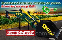 Кун на МТЗ - Dellif Strong 1800  с ковшом объёмом 0.7 м3