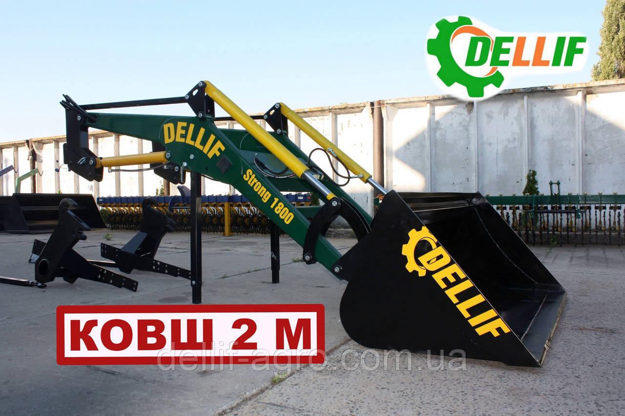 Кун на МТЗ - Dellif Strong 1800 с ковшом 2 м и тягами на заднюю ось