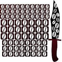 Трафареты (наклейка) Кофе для травления метала (1.9x1.9, 1.5х1.5, 1.2х1.2 мм)  75 шт. в наборе