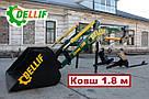 Погрузчик на трактор МТЗ, ЮМЗ, Т 40 - Dellif Strong 1800 с ковшом 1.8 м, фото 2