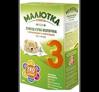 Детская молочная смесь МАЛЮТКА ПРЕМИУМ 3  350 г.