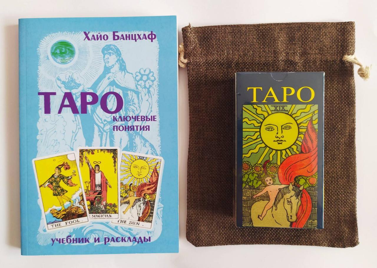 Набір таролога : Таро Уейта в мішечку з книгою Ключові поняття Хайо Банцхаф ( ukraine )