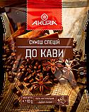 """Смесь специй для кофе ТМ """"AKURA"""", 10г, фото 2"""