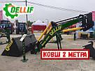 Кун на МТЗ ЮМЗ Т 40 - Dellif Base 1600 с ковшом 2 м, фото 2
