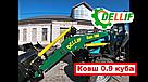 Кун на МТЗ ЮМЗ Т 40 - Dellif Base 1600 с ковшом объёмом 0.9 м3, фото 2