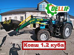 Погрузчик на  МТЗ ЮМЗ Т 40 - Dellif Base 1600 с ковшом объёмом 1.2 м3