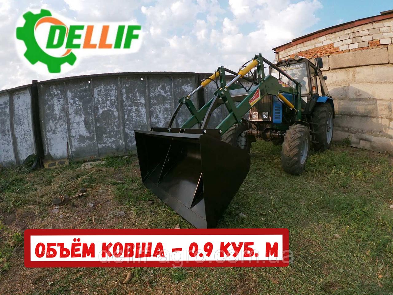 Навантажувач на МТЗ, ЮМЗ, Т 40 - Dellif Ligh 1200 з ковшем об'ємом 0.9 м3