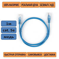 Патч-корд Vinga 1м UTP cat 5e медь COPPER синий (VCPPCC1B)