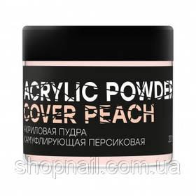 InGarden Акрилова пудра камуфлюється Cover Peach персикова 20 грам
