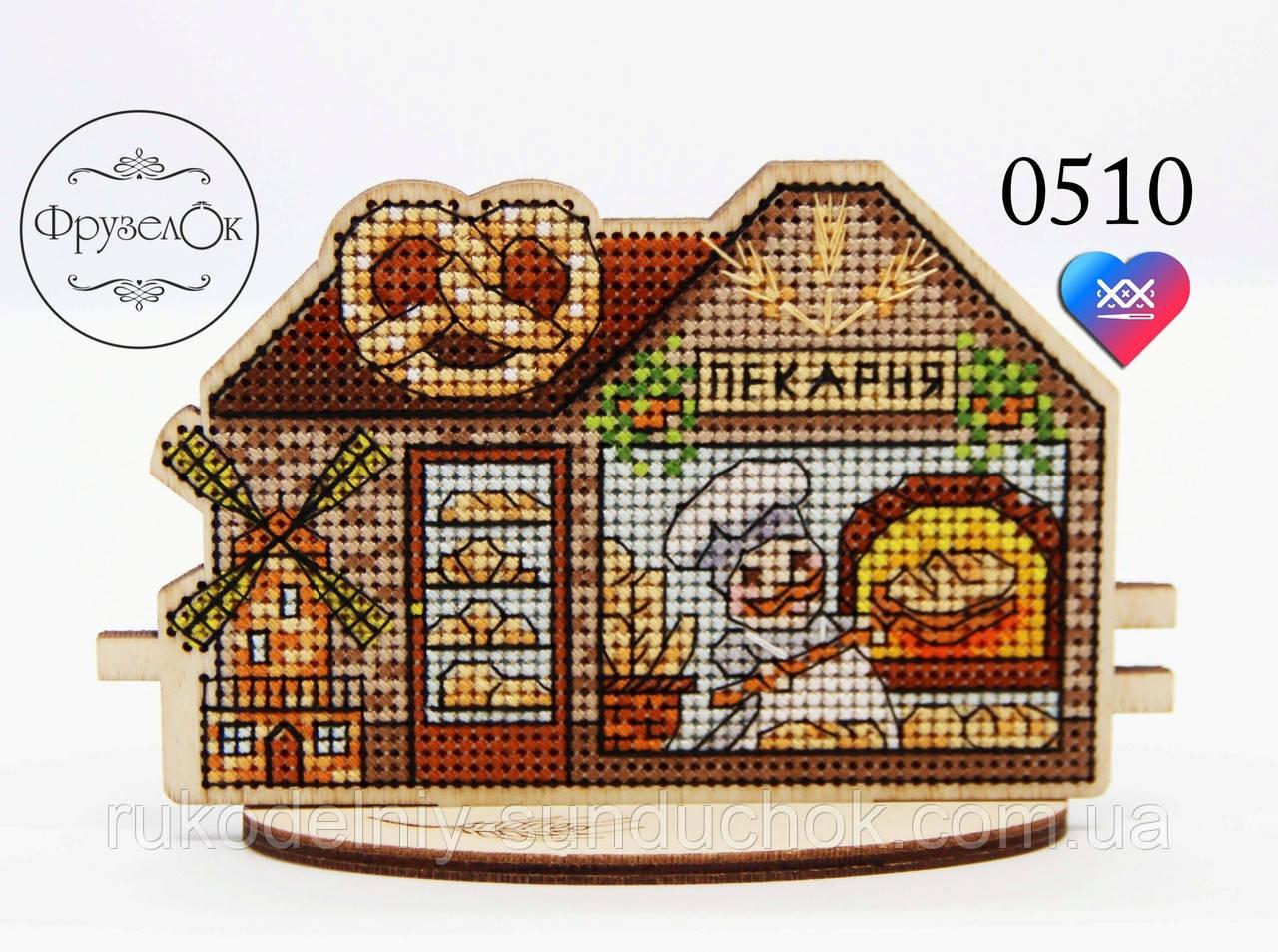 """Набор для вышивання крестиком на деревянной основе ФрузелОк """"Пекарня"""" 0510"""
