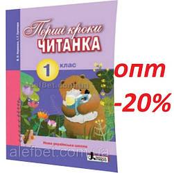 1 клас / Читанка. Перші кроки (НУШ) / Науменко, Сухопара / Літера