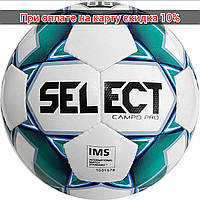 Мяч футбольный SELECT Campo Pro IMS ((015) бел/зелен) размер 5 (3875546164)