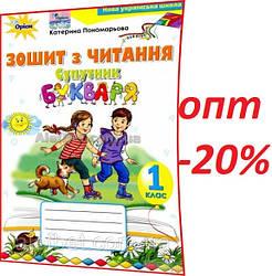 1 клас / Супутник букваря. Зошит з читання (НУШ) / Пономарьова / Орион