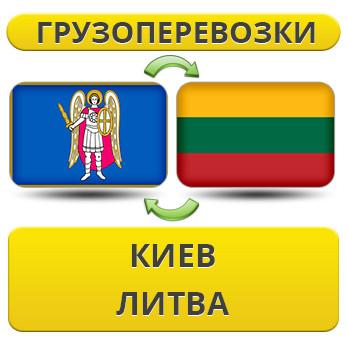 Грузоперевозки из Киева в Литву