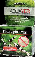 AQUAYER Планарія Стоп засіб для боротьби з шкідниками в акваріумі