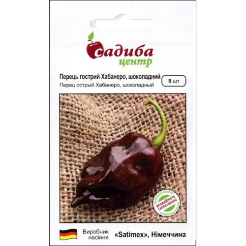 Семена острого перца Хабанеро шоколадный 8 шт Садыба