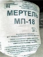Смесь огнеупорная (мертель) МШ-18, 15кг