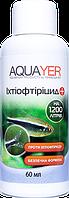 AQUAYER Ихтиофтирицид засіб для боротьби з шкідниками в акваріумі 60мл
