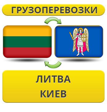 Грузоперевозки из Литвы в Киев