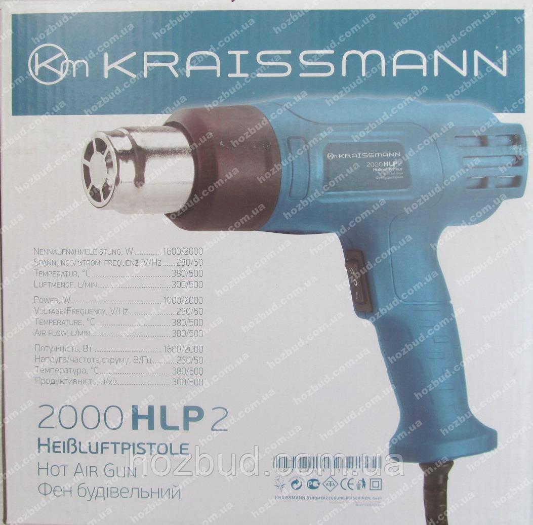 Фен промышленный Kraissmann 2000 HLP 2 (2 скорости)