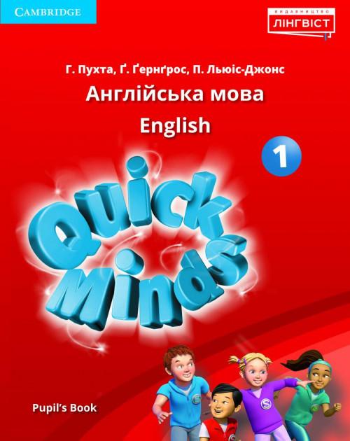 Quick Minds (Ukrainian edition) 1 Pupil's Book. М'яка обкладинка