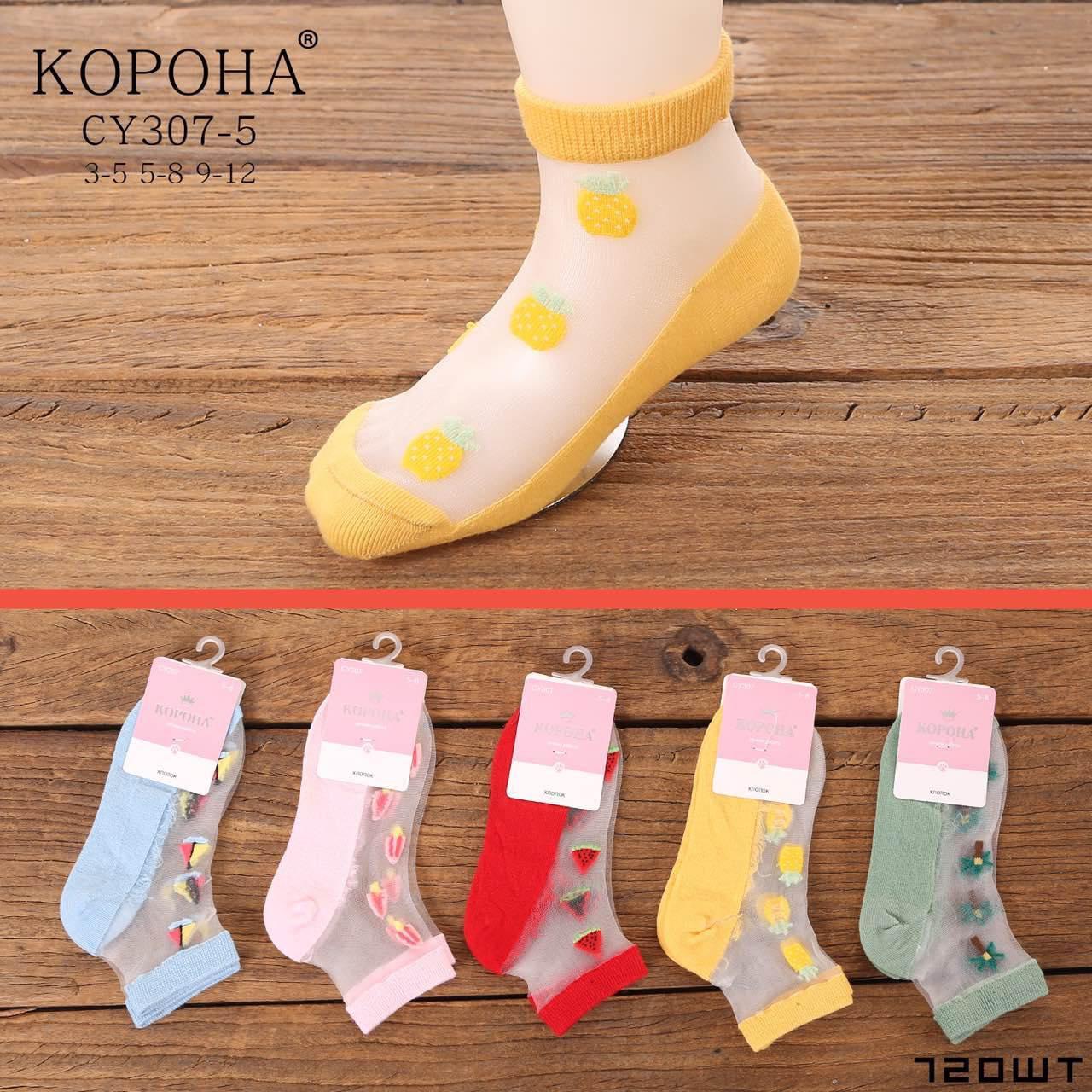 Детские носки Корона  сеточка 3-5 6-8 9-12 Хлопок