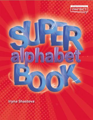 Super Alphabet Book. Quick Minds 1