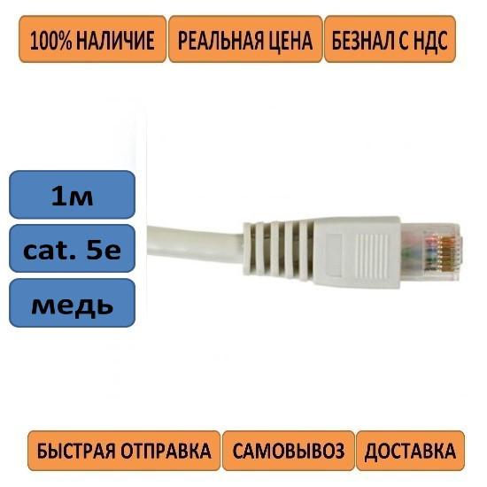 Патч-корд Hypernet 1м UTP cat 5e медь серый (PC-UTP-1M)
