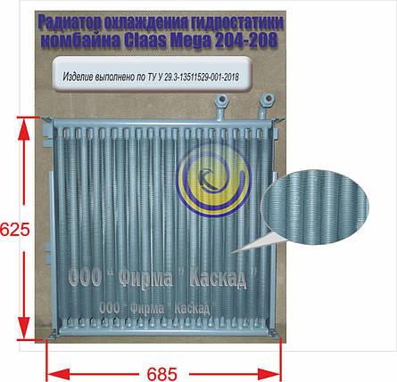 Радиатор масляный комбайна CLAAS MEGA 204-208, фото 2