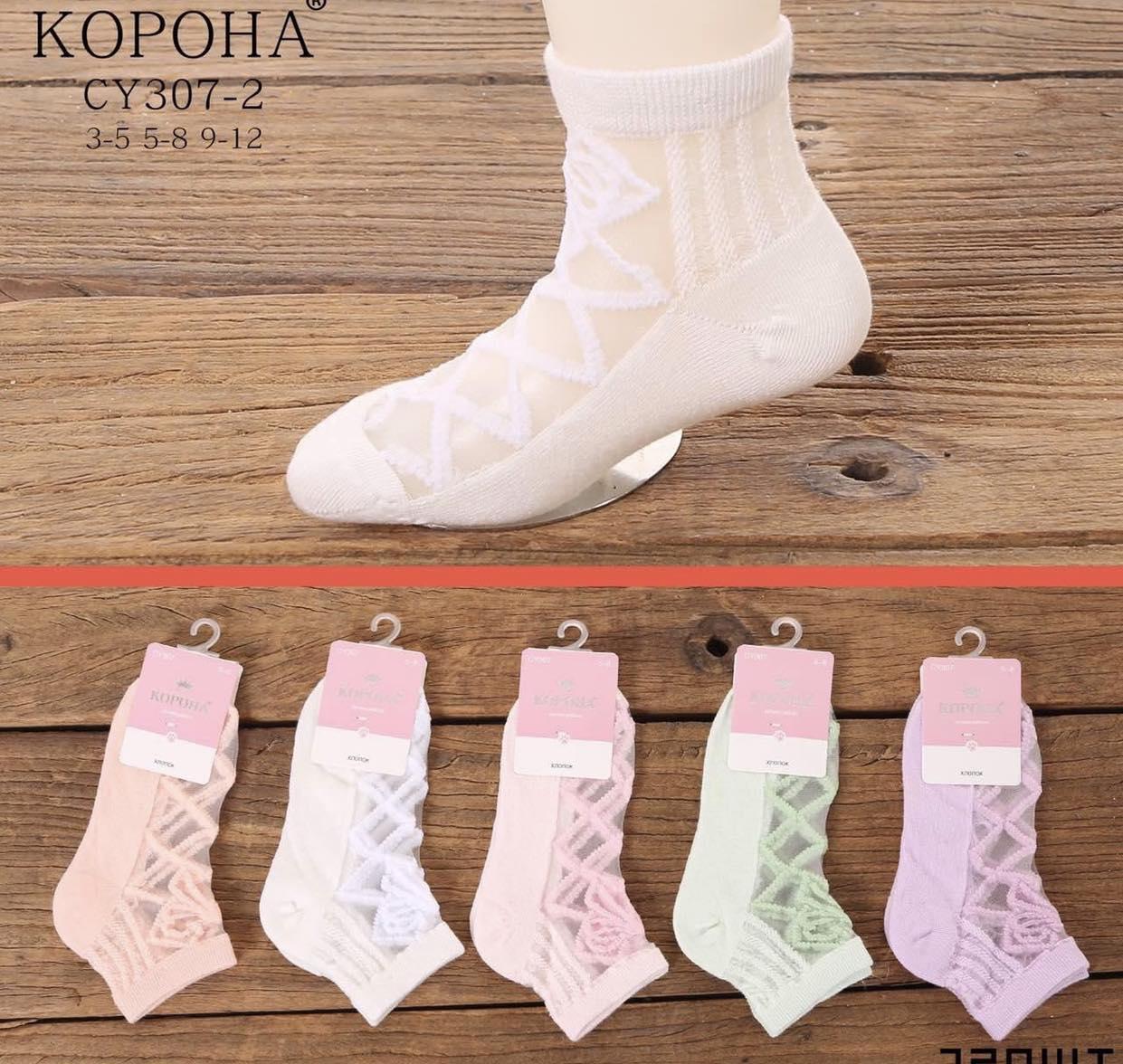 Дитячі шкарпетки Корона сіточка 3-5, 6-8 ,9-12 років Бавовна