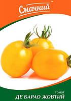 Семена томата Де-барао желтый 0,2г