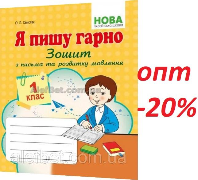 1 клас / Українська мова. Я пишу гарно. Зошит з письма (НУШ) / Свистак / Абетка