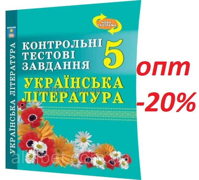 5 клас / Українська література. Контрольні тестові завдання / Куриліна / Абетка