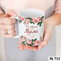 """Чашка  с рисунком """"Ти найкраща в світі мама"""" керамическая, кружка с надписью в подарок прикольная"""