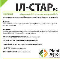 Інсектицид PlantAgro  Іл Стар Кс (аналог Карате+Конфідор) 20л